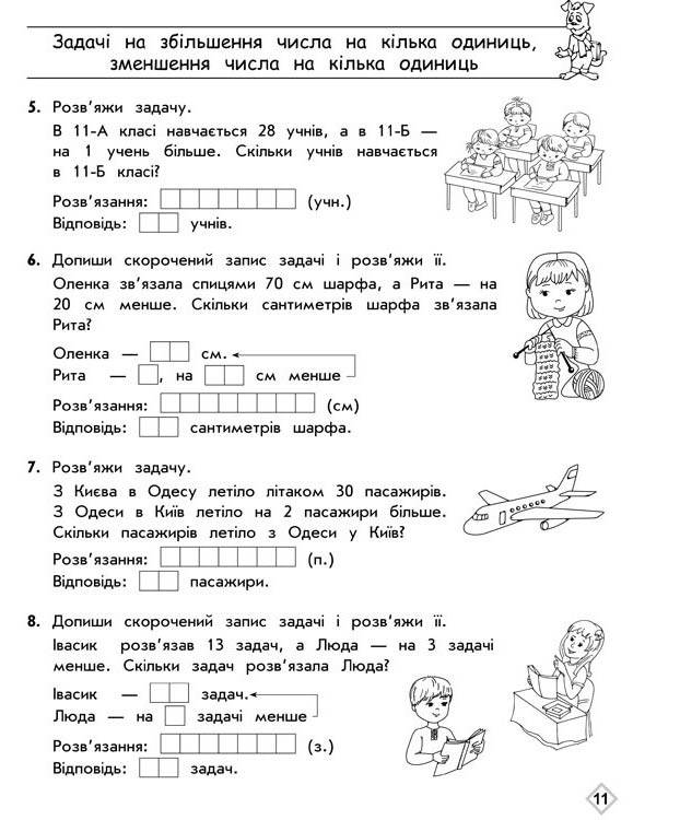 Купить Тренажер з математики 2 клас. Прості задачі. Сотня, автор Шевчук в  интернет-магазине Замовити.укр